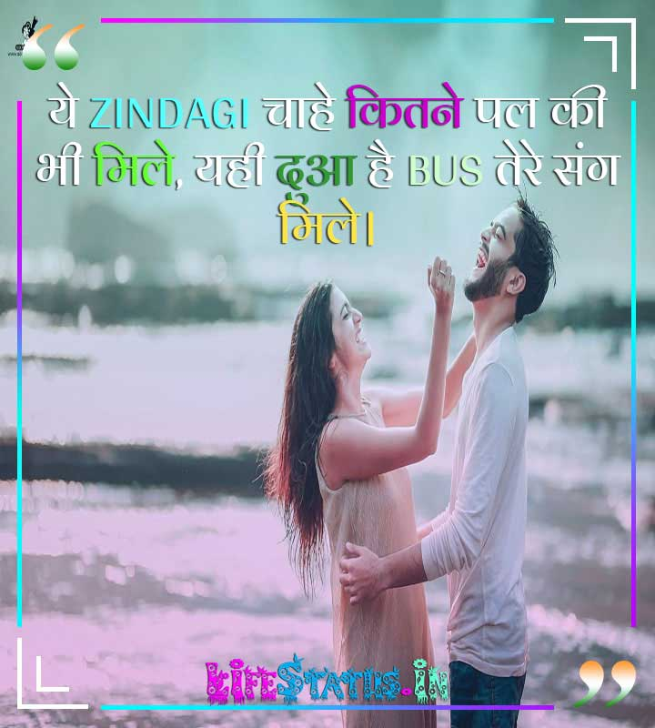 Love Status in hindi images Boyfriend