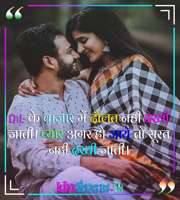 Love Status in hindi images
