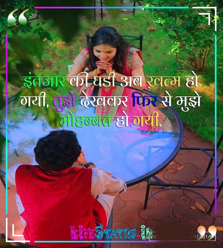 Love status Hindi Images for Girlfriend