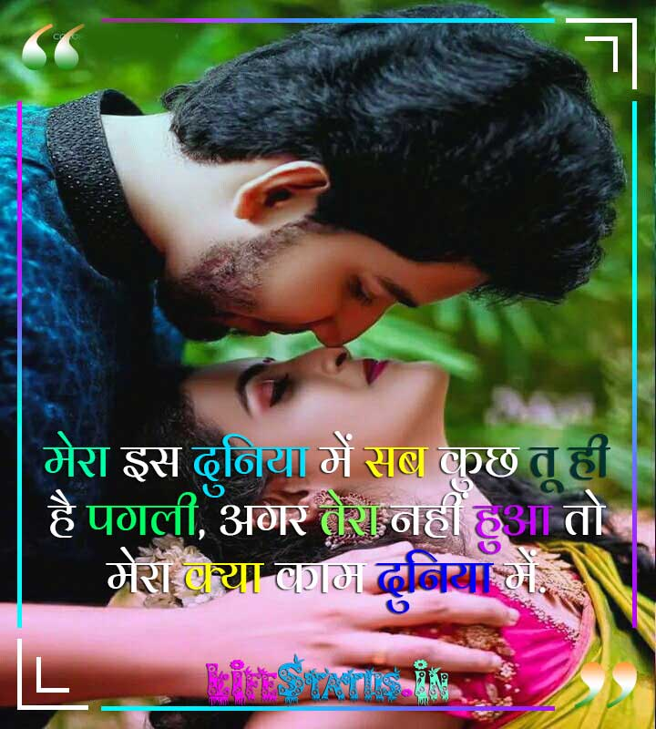 Love status in Hindi Images for Girlfriend
