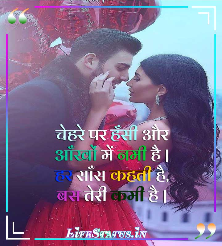 New Best Cute Love Status About Love In Hindi