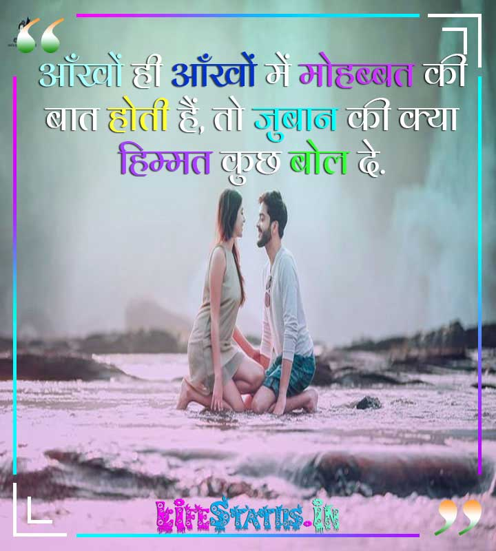 One Line Love Status Hindi for Whatsapp Facebook with Images