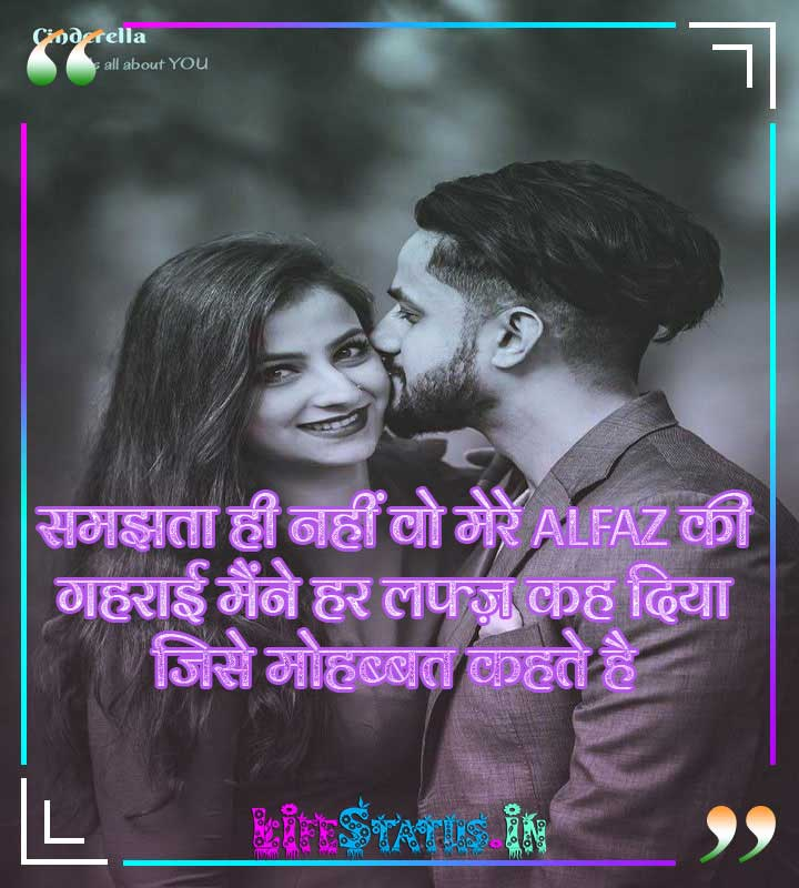 One Line Love Status Hindi for facebook Images photos