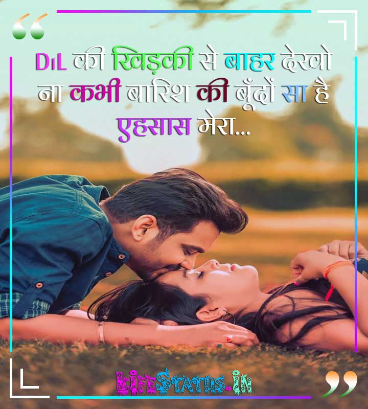 One Line Love Status in Hindi for Whatsapp and Facebook with Images