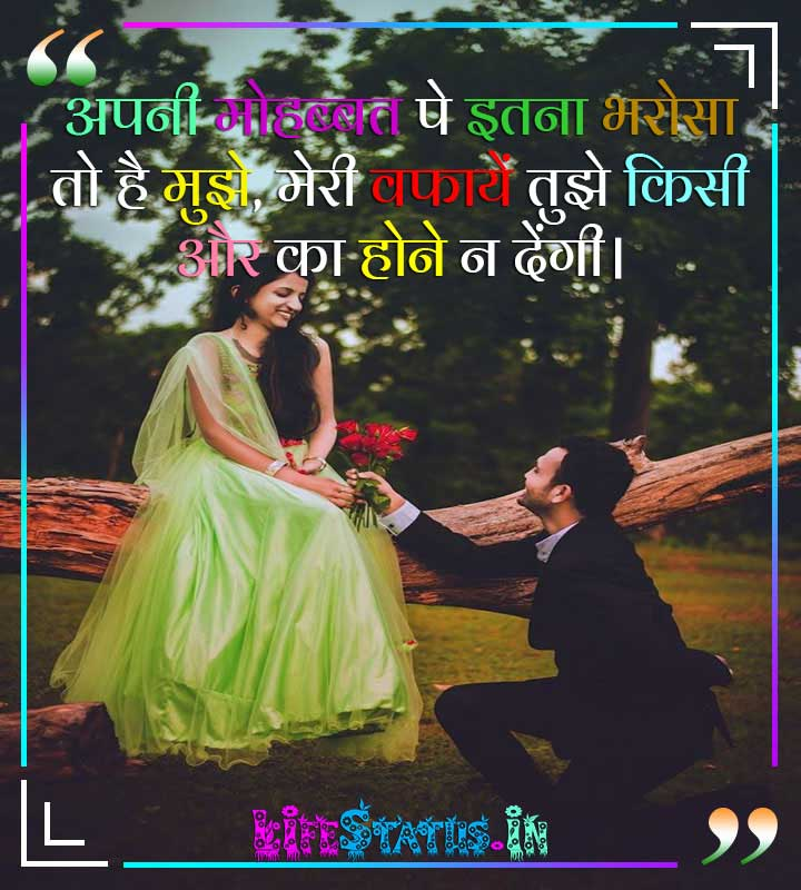 One Line Love Status in Hindi for facebook Images
