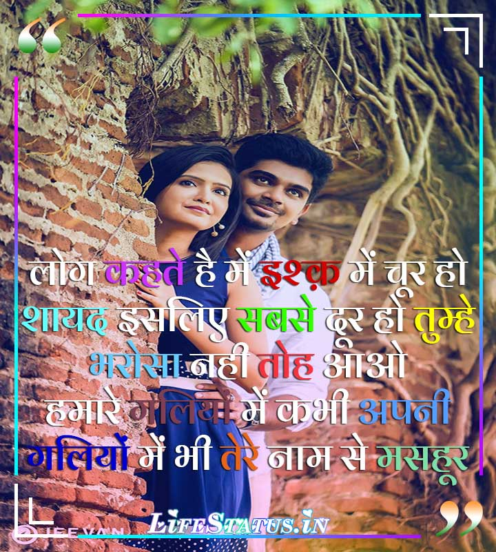 Romantic Status About Love Whatsapp Hindi hd images download