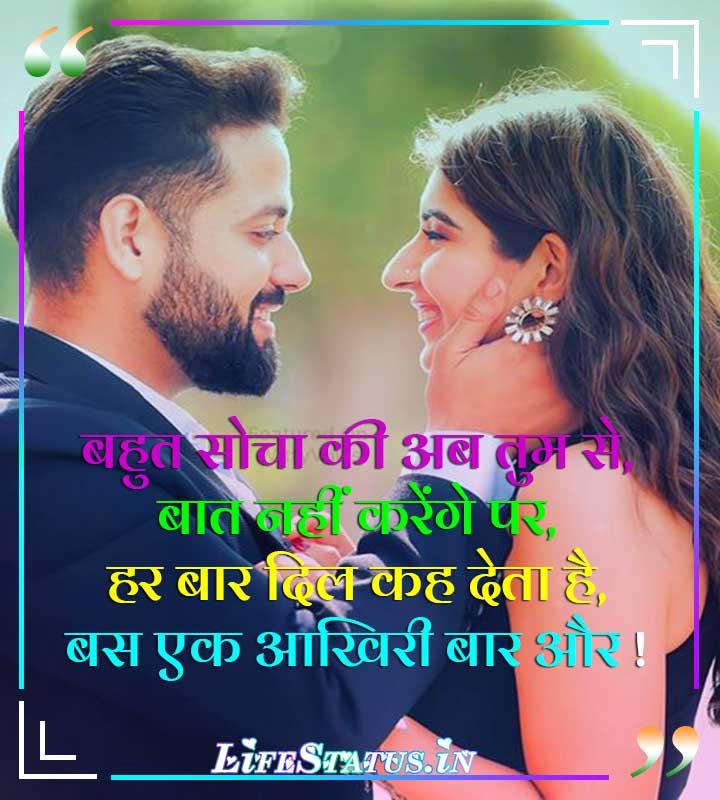 Romantic Status About Love Whatsapp Hindi images