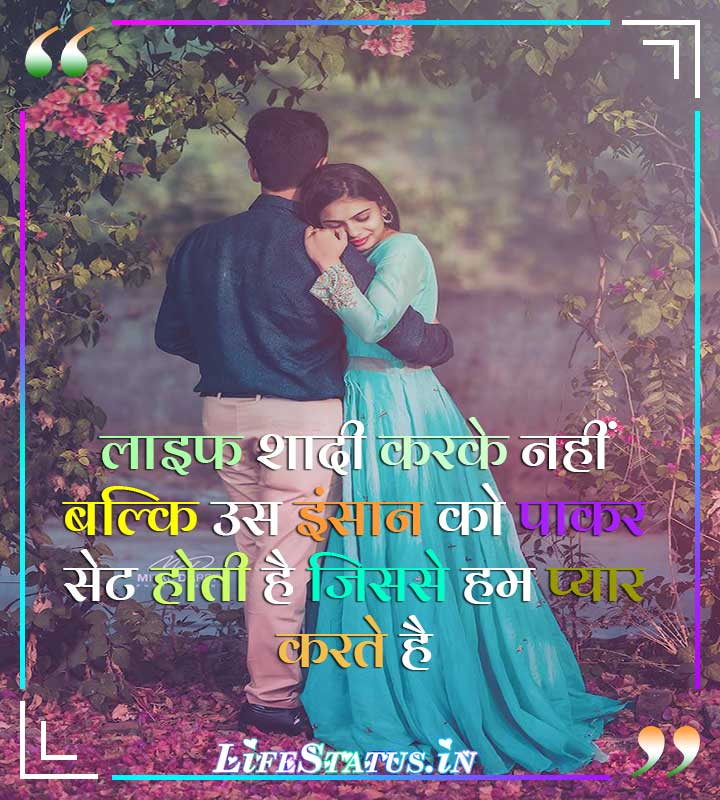 Romantic Status About Love for Whatsapp in Hindi image