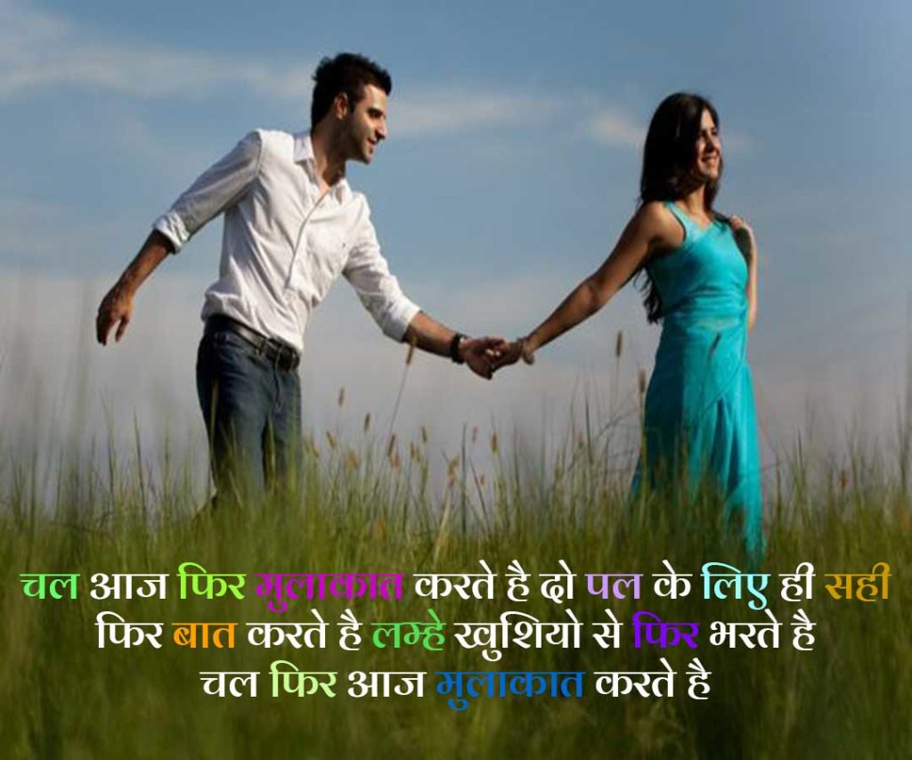 Romantic Whatsapp Status About Love in Hindi download images, photos hd