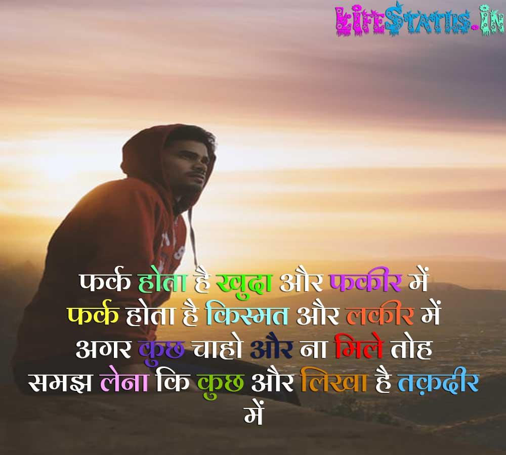 Romantic Whatsapp Status About Love in Hindi