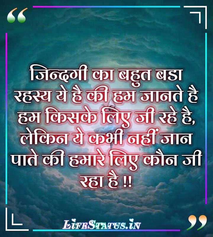 Sad Life Status For Facebook In Hindi Images