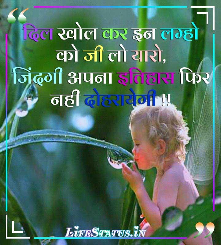 Sad Life Status Images in Hindi Download Free
