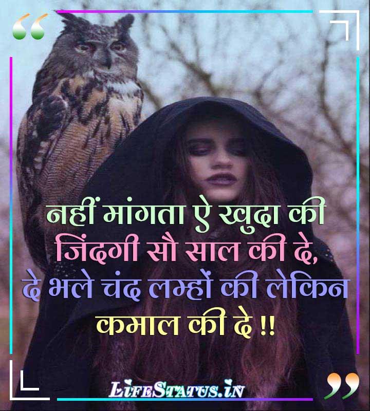 Sad Life Status Images in Hindi Download