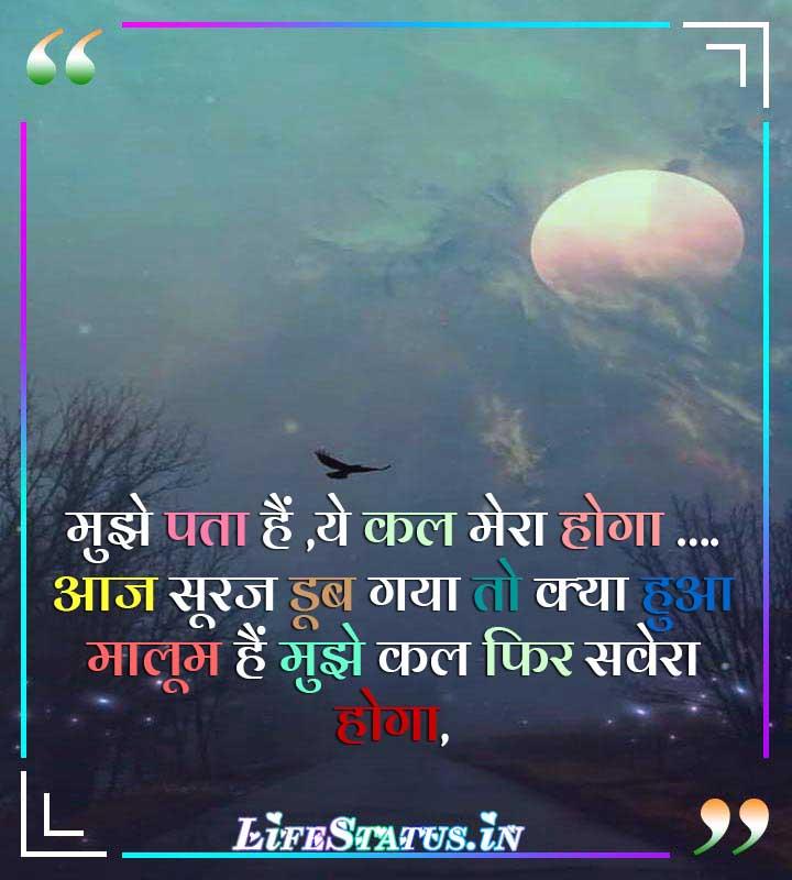 Sad Life Status Images in Hindi Hd Download Free
