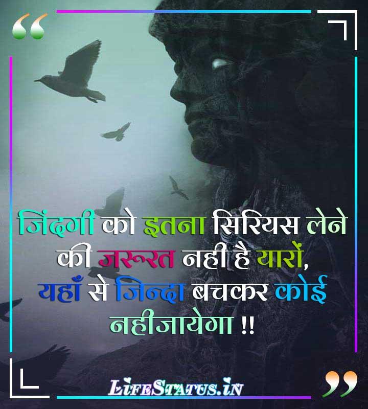 Sad Life Status for Whatsapp in Hindi images