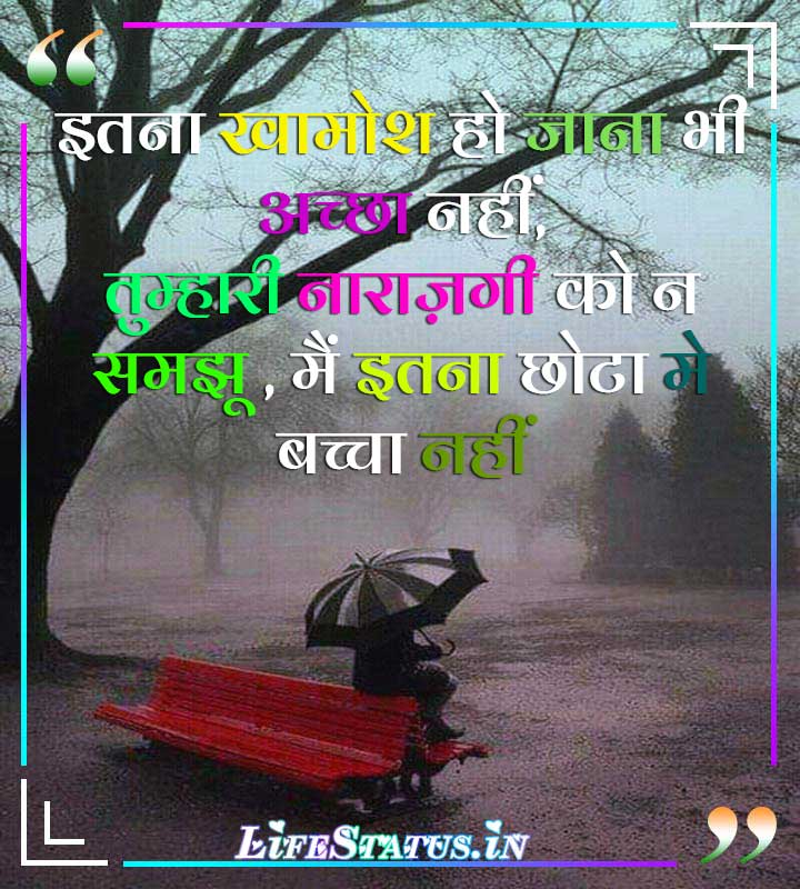 Sad Life Status for Whatsapp in Hindi