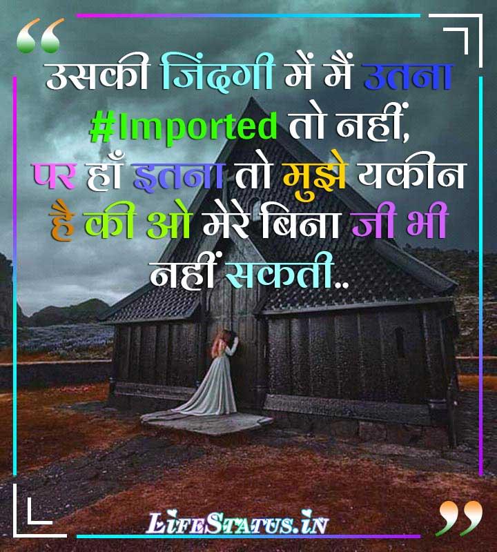 Sad Life Status in Hindi For WhatsApp images