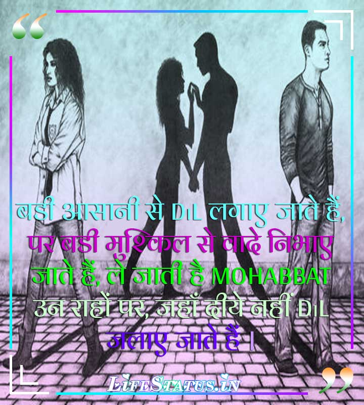 Sad Love Status In Hindi Image For Facebook And Whatsapp