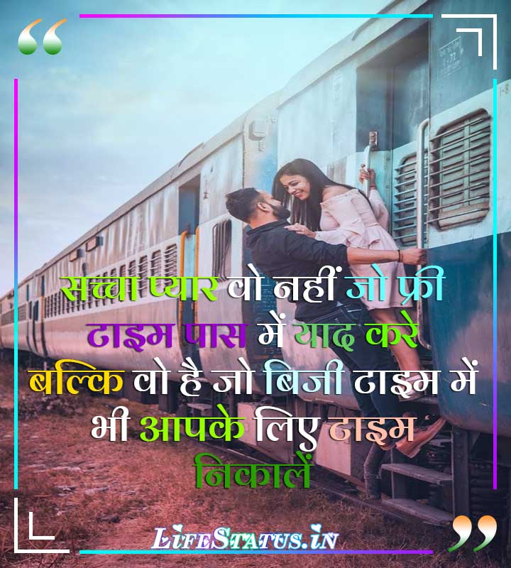Sad Status About Love in Hindi for Whatsapp