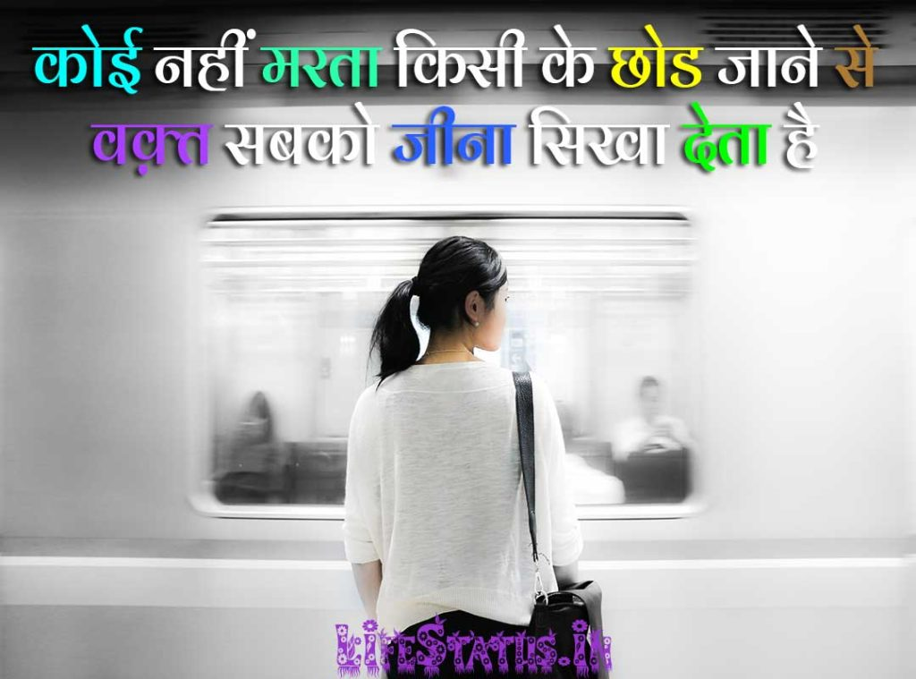 Sad Status About Love in Hindi images for Whatsapp
