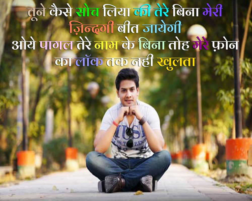 Status About Love Attitude for whatsapp in hindi image