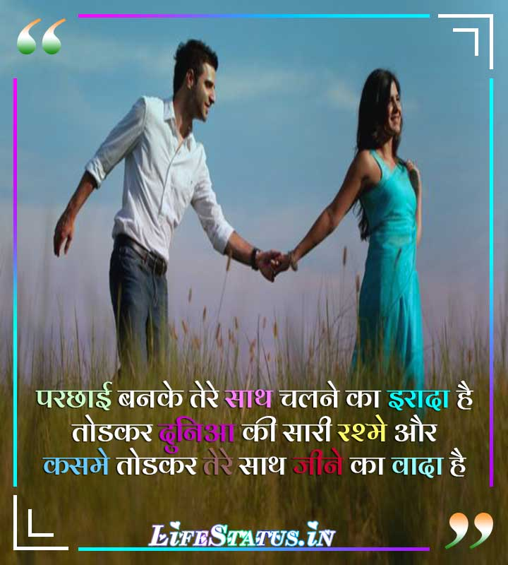 Status About Love Attitude for whatsapp in hindi