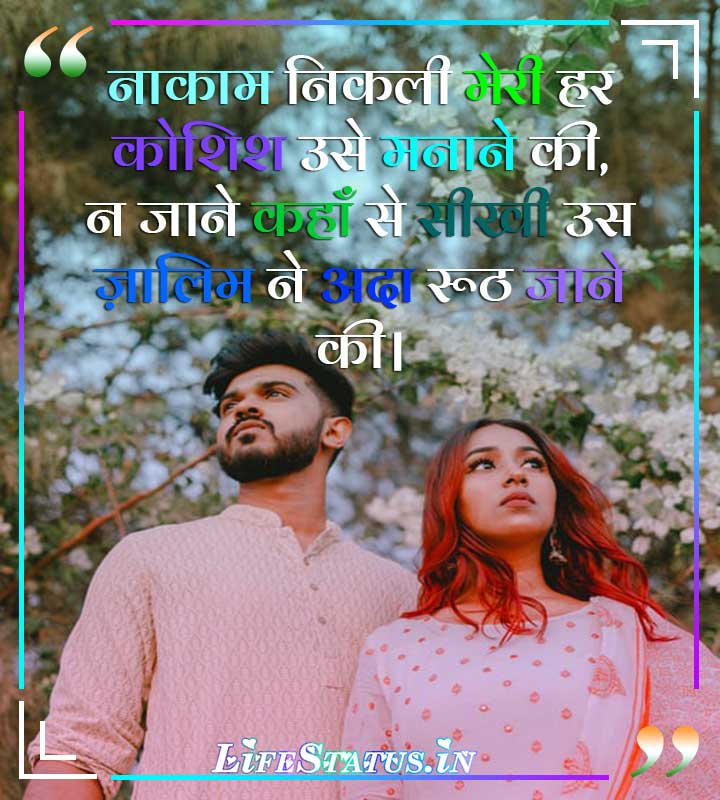 Status About Love Failure in Hindi images