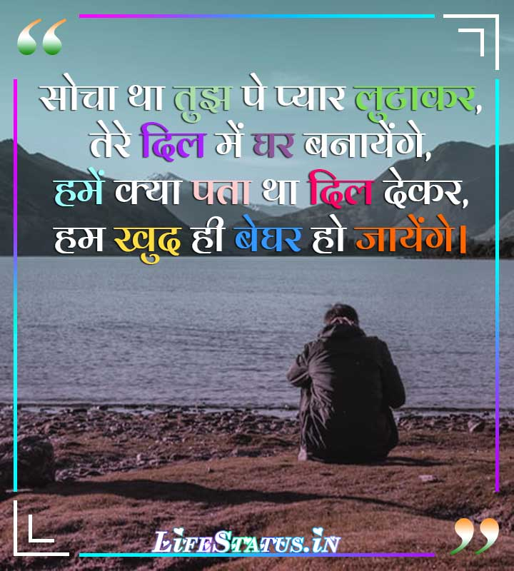 Status About Love Failure in Hindi
