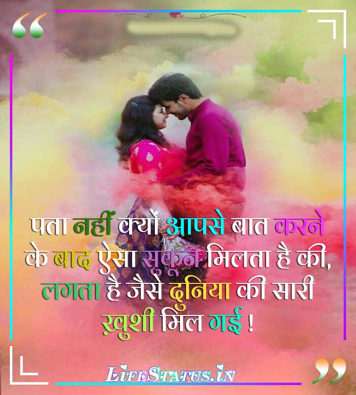 Status About Love Life image