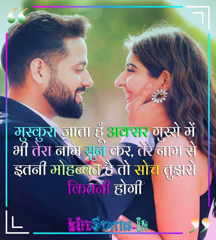 True Love Status Hindi images For WhatsApp fb