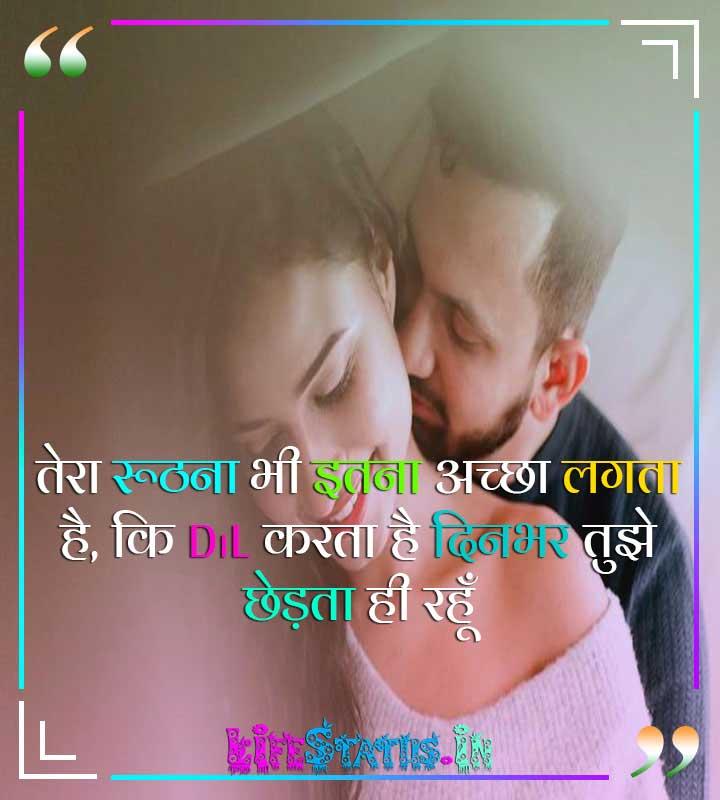 True Love Status Hindi images For WhatsApp