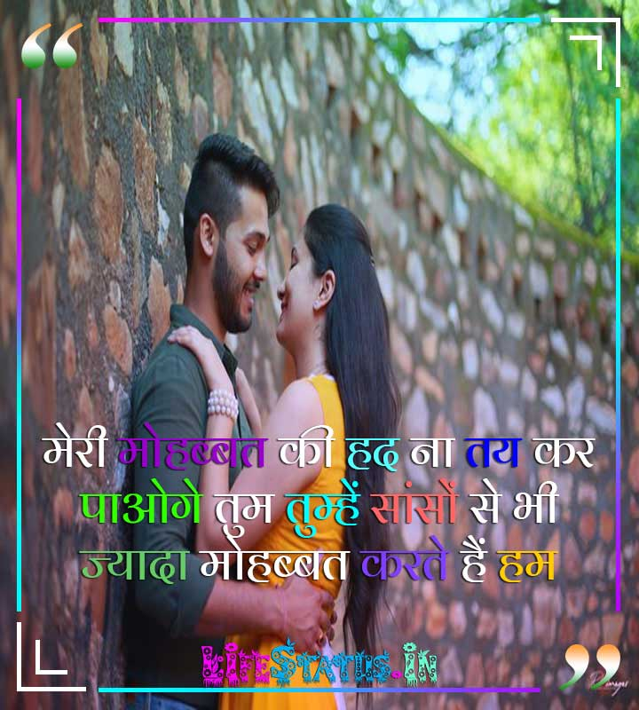 True Love Status In Hindi For WhatsApp And Facebook