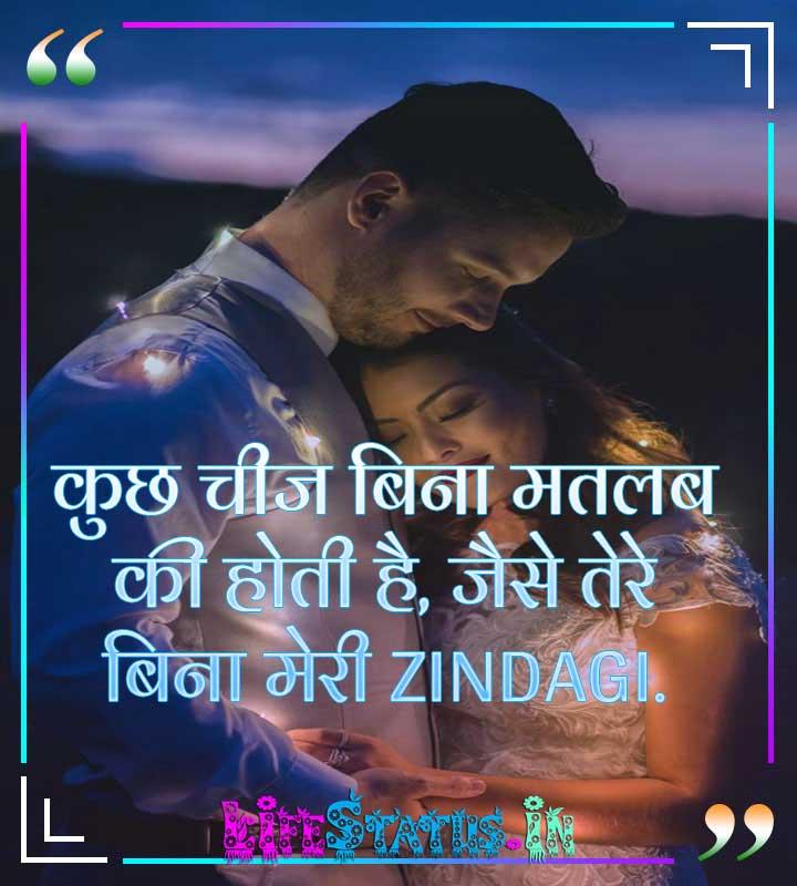 True Love Status In Hindi For WhatsApp Facebook