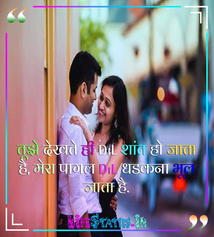True Love Status In Hindi For WhatsApp