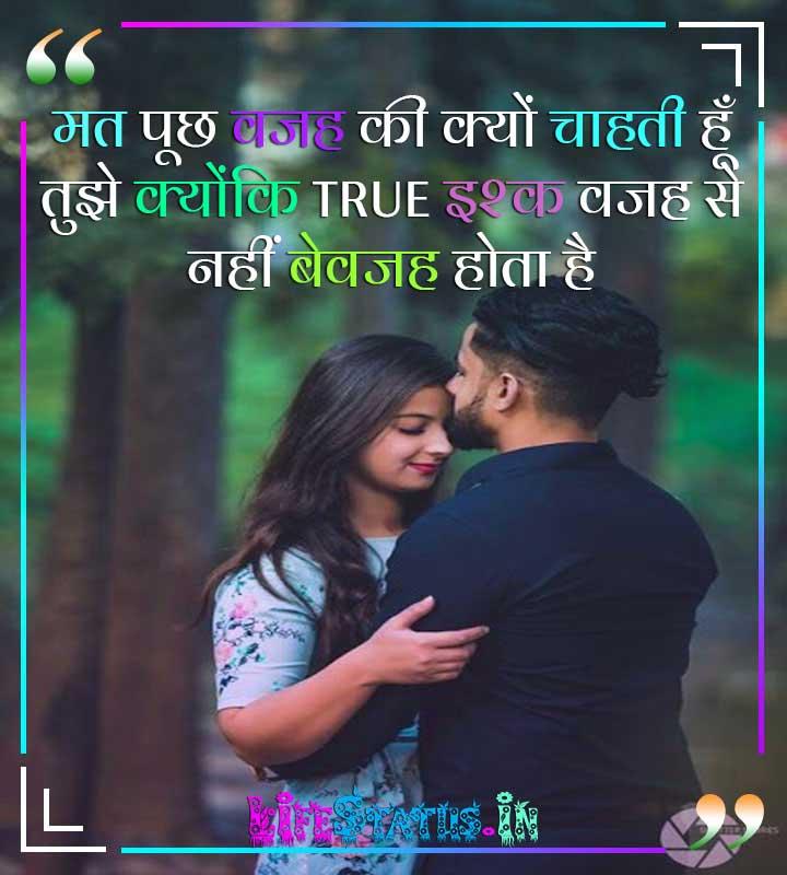 True Love Status In Hindi images For WhatsApp fb
