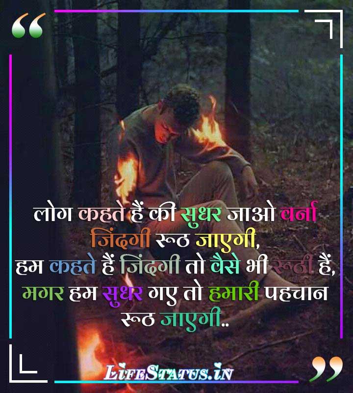 Very Sad Life Status In Hindi images download