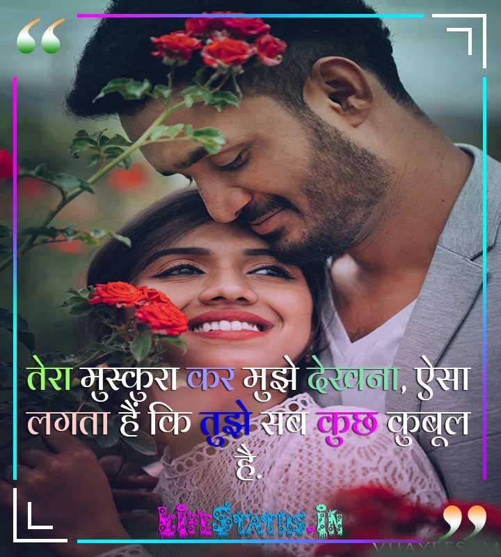 Whatsapp Hindi Love Status for Boyfriend with Images