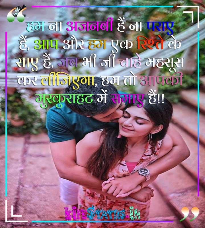 Whatsapp Love status in Hindi Images for Girlfriend
