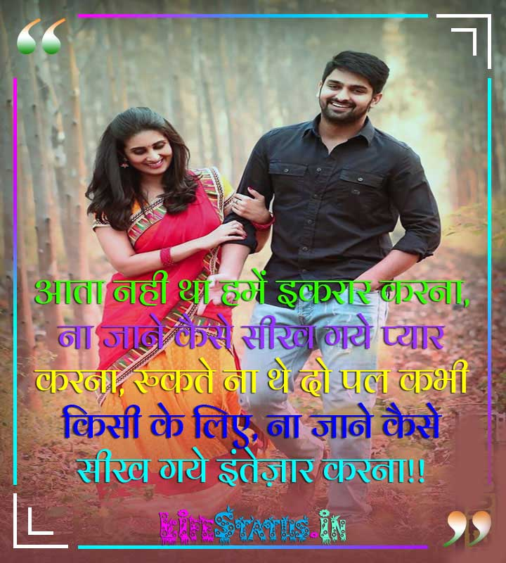 Whatsapp Love status in Hindi for Girlfriend