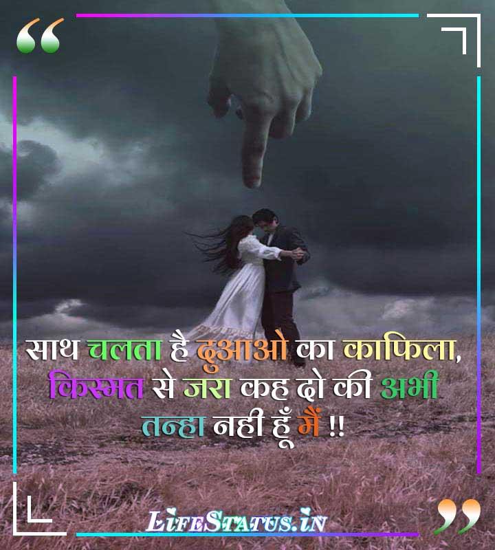 Whatsapp Sad Life Status in Hindi images