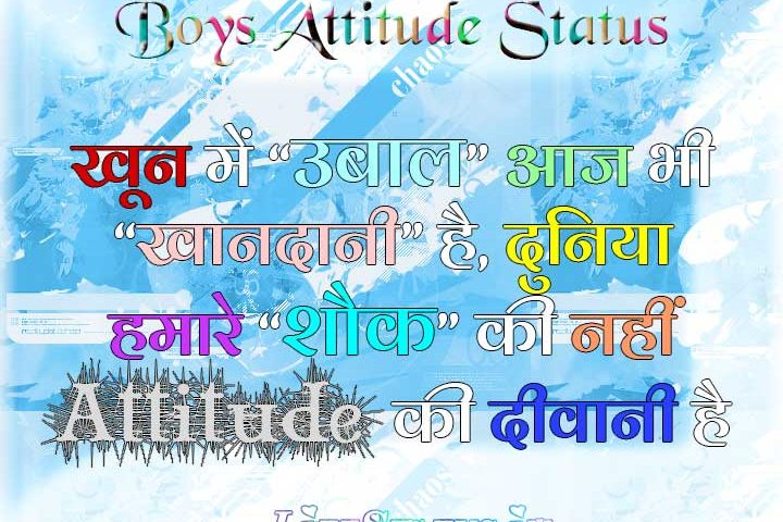 Cute Boys Attitude Status in Hindi for FB, Whatsapp 2021