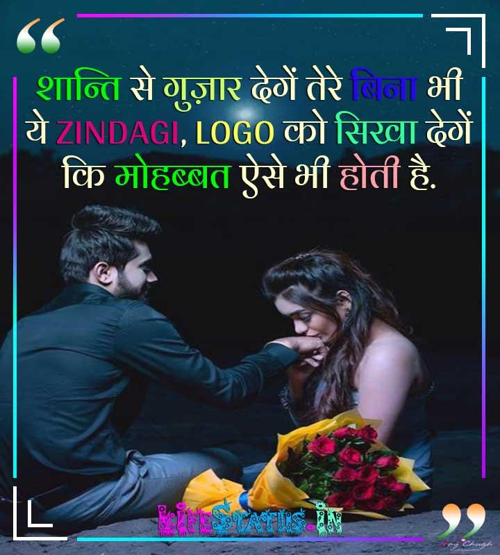 cute Love Status for whatsapp fb