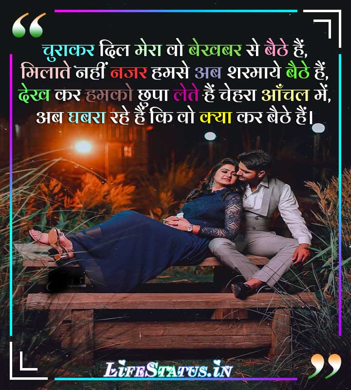 download Cute Love Status About Love In Hindi images photo hd