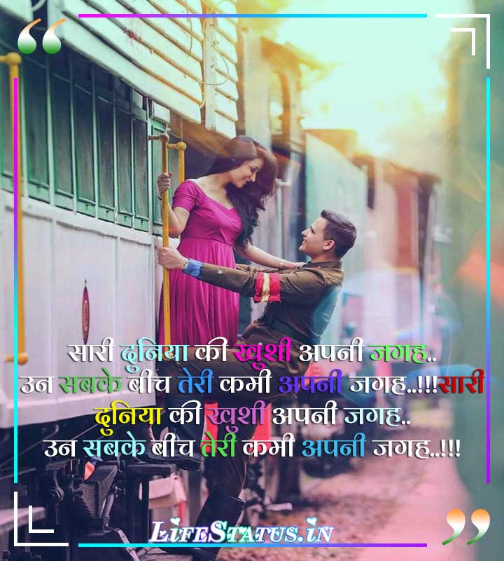 download Cute Love Status About Love In Hindi images