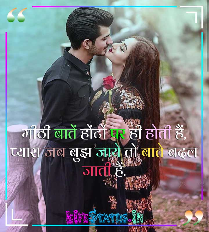 hindi Love Quotes for Whatsapp facebook image photo