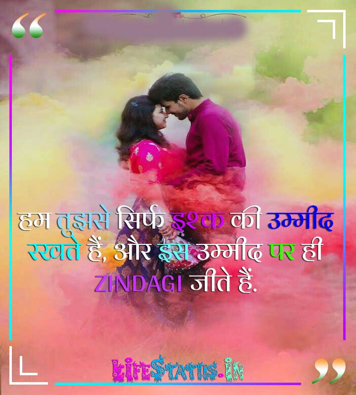 hindi Love Quotes for Whatsapp facebook images