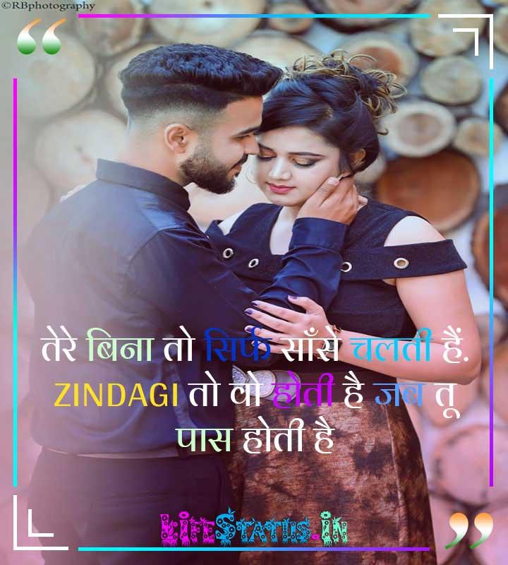 hindi Love Status Images for Whatsapp