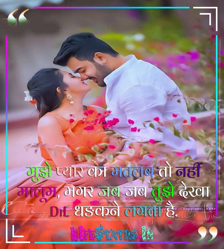 hindi Love Status Whatsapp Images