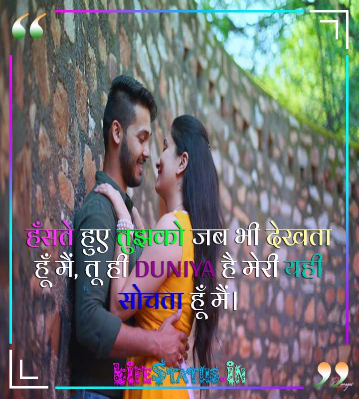hindi Love Status images Boyfriend