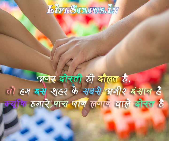 two Line Dosti Status in Hindi image download